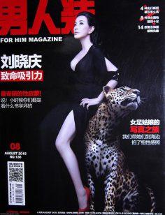 2015年8月男人装PDF电子杂志下载