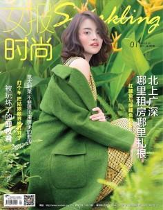 2016年1月女报时尚中文PDF电子杂志下载