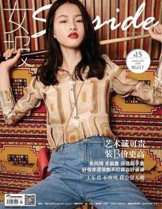 2016年1月女报seaside中文PDF电子杂志下载