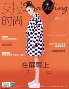 2016年2月女报时尚中文PDF电子杂志下载