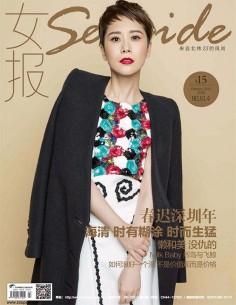 2016年2月女报seaside中文PDF电子杂志