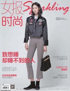 2016年3月女报时尚中文PDF电子杂志下载