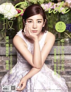 2016年3月女报seaside中文PDF电子杂志