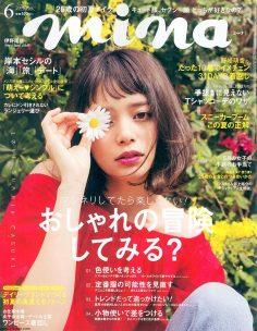 2016年6月mina米娜日文版PDF电子杂志下载