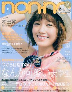 2016年6月nonno日文版PDF电子杂志下载