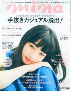 2016年7月mina米娜日文版PDF电子杂志下载