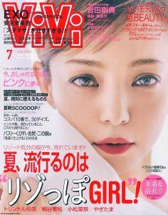 2016年7月vivi日文版PDF电子杂志下载