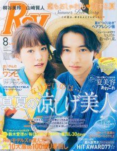 2016年8月Ray日文版PDF电子杂志下载