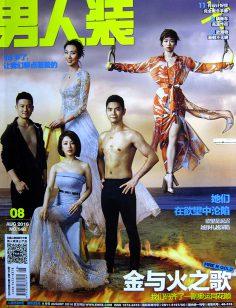 2016年8月男人装PDF电子杂志下载