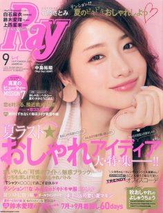 2016年9月Ray日文版PDF电子杂志下载