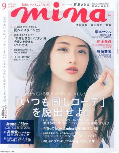 2016年9月mina日文版PDF电子杂志下载