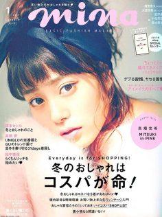2017年1月mina日文版PDF电子杂志下载