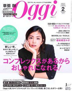 2017年2月oggi日文版电子杂志下载