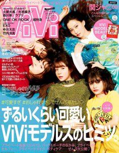 2017年2月vivi日文版PDF电子杂志下载