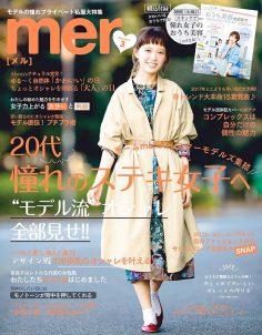 2017年3月Mer日文版PDF电子杂志下载
