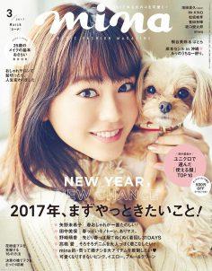 2017年3月mina日文版PDF电子杂志下载