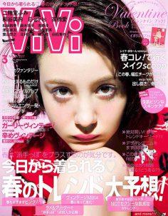 2017年3月vivi日文版PDF电子杂志下载