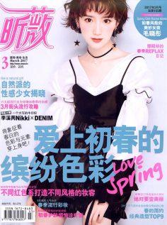 2017年3月昕薇中文版PDF电子杂志下载