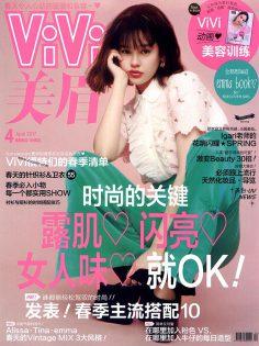 2017年4月vivi美眉中文版PDF电子杂志下载