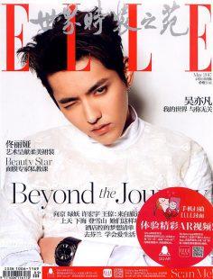 2017年5月ELLE世界时装之苑中文版电子杂志免费下载