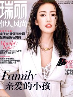 2017年5月瑞丽伊人风尚(童瑶)PDF电子杂志下载