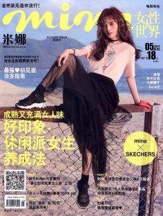 2017年5月mina米娜中文版PDF电子杂志免费下载