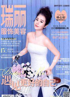 2017年5月瑞丽服饰美容PDF电子杂志免费下载