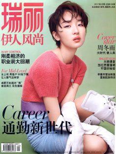 2017年5月瑞丽伊人风尚(周冬雨)PDF电子杂志下载