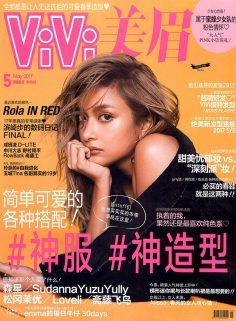 2017年5月vivi美眉中文版PDF电子杂志免费下载