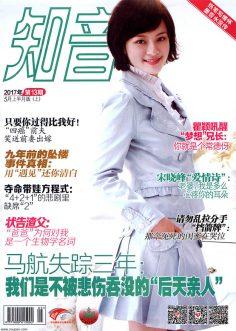 2017年5月上知音中文版PDF电子杂志免费下载