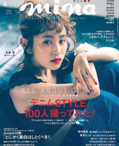 2017年6月mina米娜日文版PDF电子杂志下载