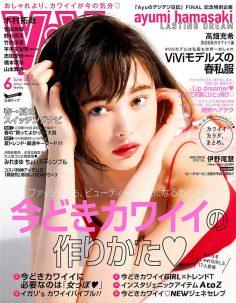 2017年6月vivi日文版PDF电子杂志下载