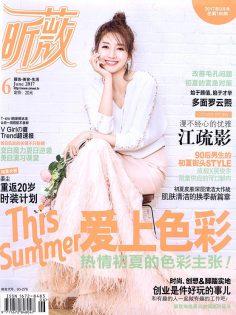 2017年6月昕薇中文版PDF电子杂志下载