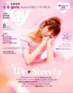 2017年8月Ray日文版PDF电子杂志下载