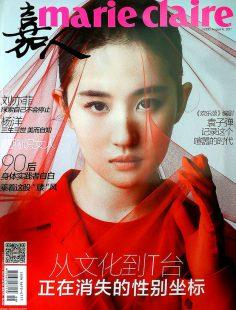 2017年8月嘉人marie claire中文版PDF电子杂志下载
