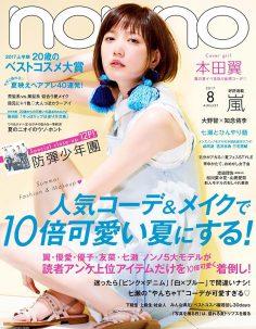 2017年8月nonno日文版PDF电子杂志下载