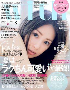 2017年8月with日文版PDF电子杂志下载