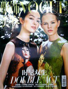 2017年9月VOGUE服饰与美容PDF电子杂志下载