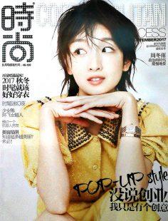 2017年9月时尚cosmo A中文版PDF电子杂志下载