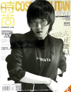 2017年9月时尚cosmo B中文版PDF电子杂志下载