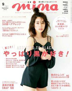 2017年9月mina日文版PDF电子杂志下载