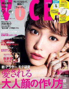 2017年9月voce日文版PDF电子杂志下载