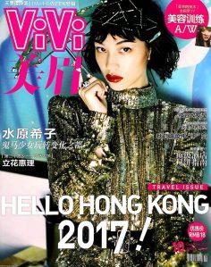 2017年10月vivi美眉中文版PDF电子杂志免费下载