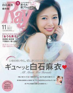 2017年11月Ray日文版PDF电子杂志下载