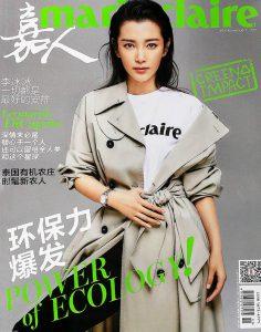 2017年11月嘉人B marie claire中文版PDF电子杂志下载