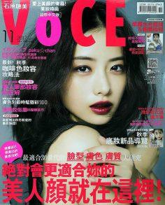 2017年11月voce台湾版voce国际中文版时尚美妆PDF电子杂志下载
