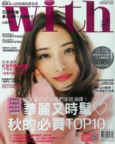 2017年11月with台湾版with国际中文版PDF电子杂志下载