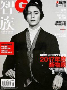 2017年12月GQ智族PDF电子杂志下载