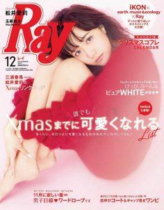 2017年12月Ray日文版PDF电子杂志下载