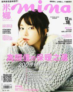 2017年12月米娜PDF电子杂志下载